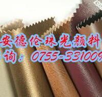皮革涂层 人造革印刷专用珠光粉 金色珠光粉 彩色珠光粉
