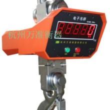 供应电子吊磅高精度吊秤杭州3t吊钩秤批发