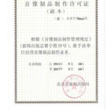供应音像制品制作许可证办理