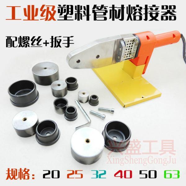 供应兴盛牌电子热熔器水管熔接器 焊接器 PPR PE管热熔对接机