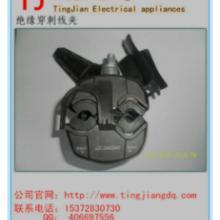 供应电缆导线分流器、电缆分支器、T型线夹、绝缘并沟线夹批发