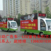 供应娄烦县2017年LED电瓶宣传车厂家 四轮广告车厂家销售批发