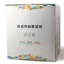 供应热敏纸-热敏纸报价-热敏纸供应商-厦门热敏纸厂家