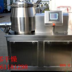 供應GHL-250高速混合制粒機濕法制粒機混合機
