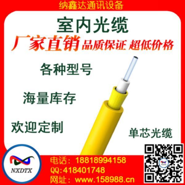 供应深圳光缆供应厂家批发图片