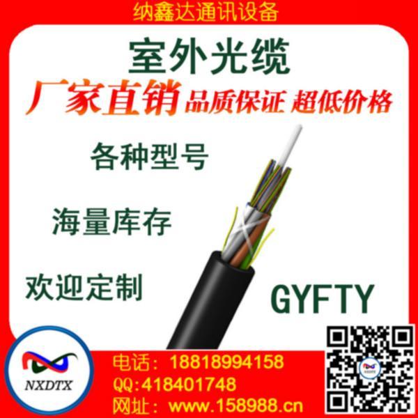供应深圳光缆生产商规格型号图片