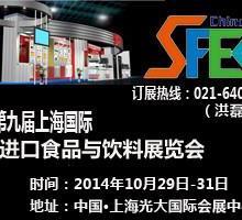 2014进口食品饮料展