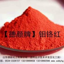 颜料行家直销  用于涂料塑料油墨的钼铬红