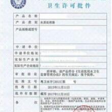 供应涉及饮用水卫生安全产品许可批件