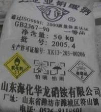 供应亚硝酸钠