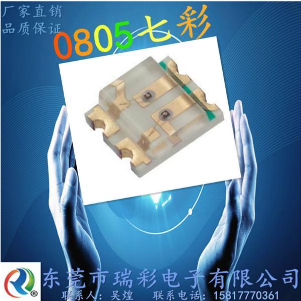 供应0805七彩LED贴片发光二极管