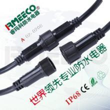 供应防水接头/工程专业防水连接器公母接头 带线插座批发