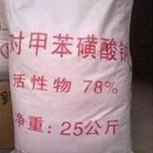 供应对甲苯磺酸