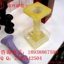 供应用于制作成人用品的环保液态硅胶