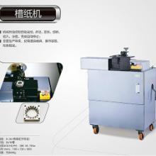 供应槽纸机