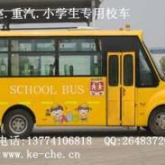 19座重汽牌小学生专用校车江淮底盘图片