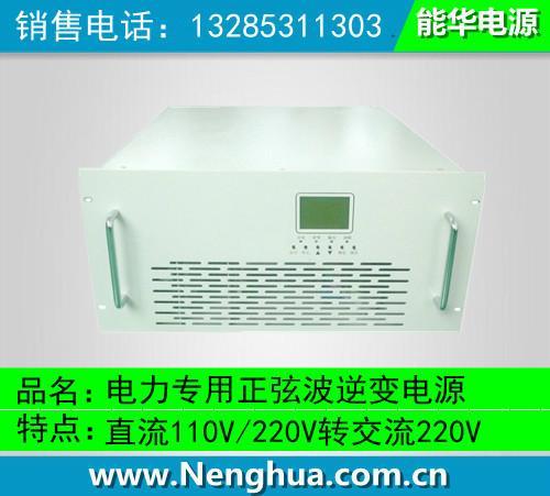 供应直流220V转交流220V电力专用正弦波逆变器