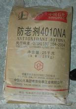 供应长期回收防老剂促进剂
