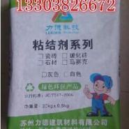 陕西省宝鸡市瓷砖粘接剂图片