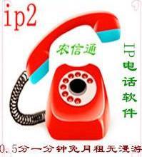 供应网络电话/黄冈网络电话/黄冈网络电话价格/黄冈网络电话经销商