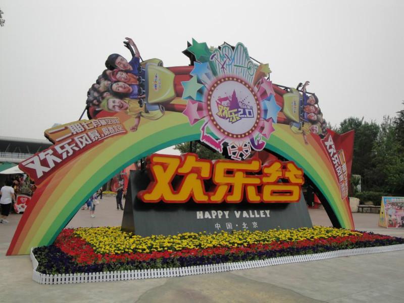邢台到北京欢乐谷跟团一日游图片