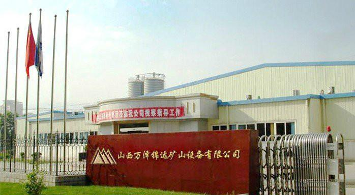 山西省万泽锦达矿山机械设备公司