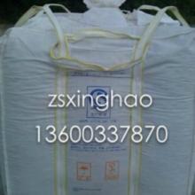 供应化工吨袋氧化锌吨袋供货商批发