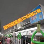 深圳3D地铁拉手广告3D马应龙图片