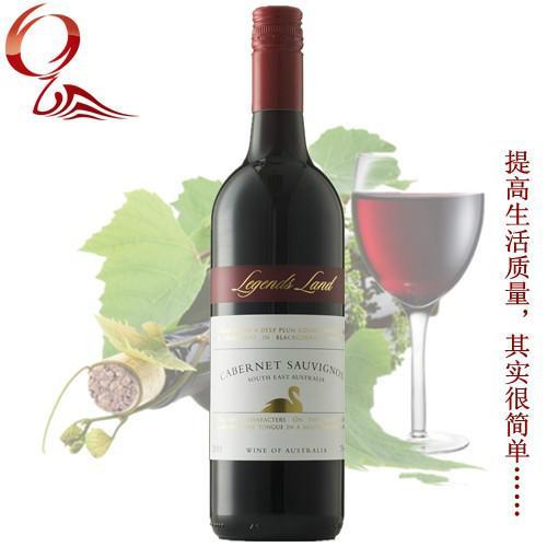 供应传奇之邦天鹅赤霞珠干红葡萄酒