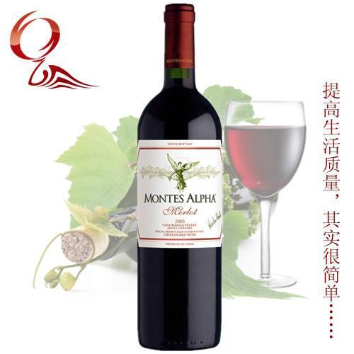 供应智利蒙特斯欧法梅洛干红葡萄酒