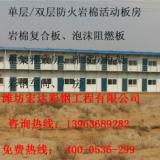 供应潍坊潍城区岩棉复合板板房材料厂家13963689282