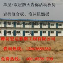 供应潍坊活动板房框架首选潍坊宏达钢构13963689282