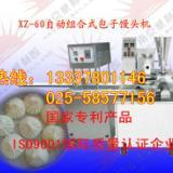供应电动包子机特价、包包子的机器、包子机价格