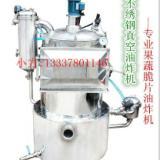 供应南京小型低温油炸机、真空油炸设备