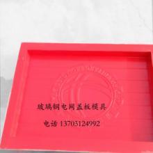 供应滁州国家电网盖板模具,国家电网盖板模具厂家专卖批发