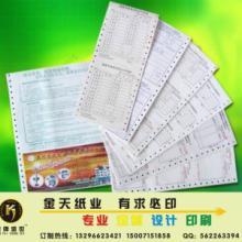 供应商用表格票据印刷