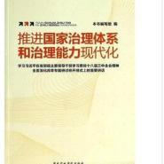 推进国家治理体系和治理能力现代化图片