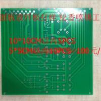 厂家销售刚性PCB板单面松香喷锡