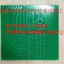 线路板厂家销售刚性PCB板单面松香喷锡10X10CM打样5片100元