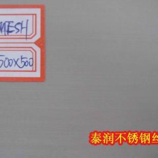 270目平织316L不锈钢筛网图片