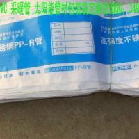 供应内蒙有生产地暖管包装袋的嘛鄂尔多斯地热管编织包装袋