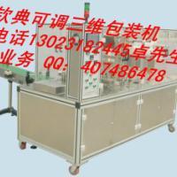 供应钦典全自动透明膜三维包装机
