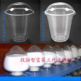 供应五星行透明保鲜膜专用透明剂透明面包盒专用透明剂