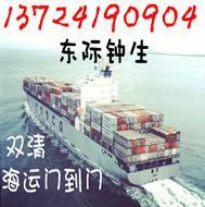 供应海运澳大利亚海运门到门 澳大利亚海运