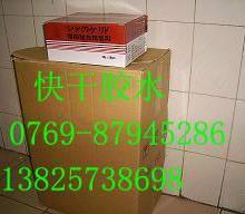 供应惠州302快干胶水生产厂家-惠州302快干胶水厂家直销