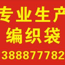 供应云南塑料编织袋厂,云南塑料编织袋厂家直销,云南塑料编织袋生产厂家批发