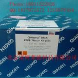 供应Qiagen12943Qiagen试剂盒