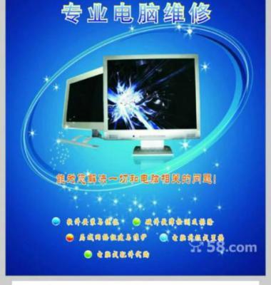 电脑维修图片/电脑维修样板图 (3)