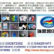 北京复印装订彩色复印打印数码快印图片