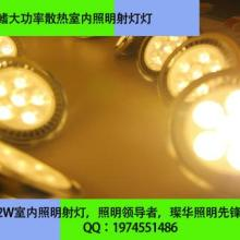 供应大功率灯杯,室内照明新款灯杯,工程照明灯杯